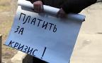 Россияне свыкаются с мыслью о затяжном кризисе