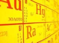 Таблицы Менделеева получила три новых элемента.