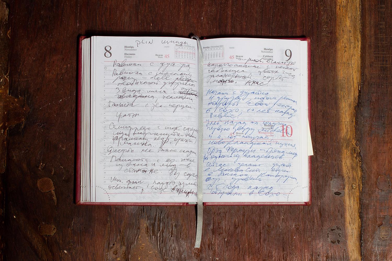 Записная книжка Дарьи Цивиной