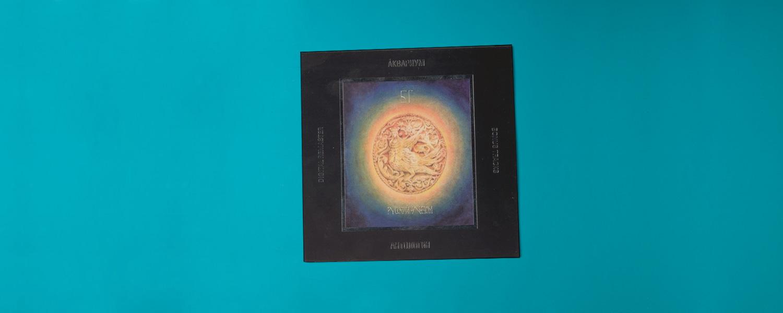 БГ «Русский альбом» (1992)