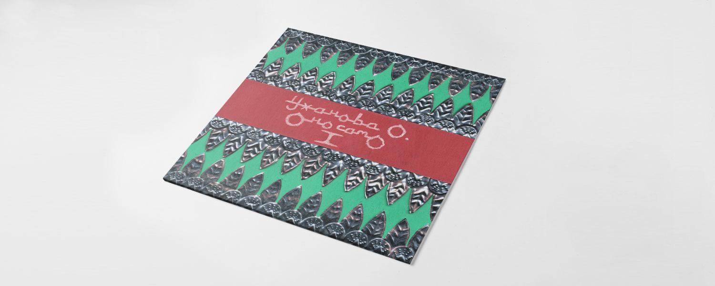 Обложка альбома «Оно само»