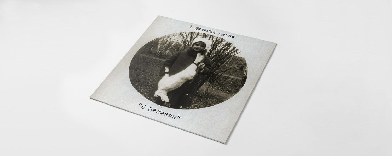 Обложка альбома «Я заказан»