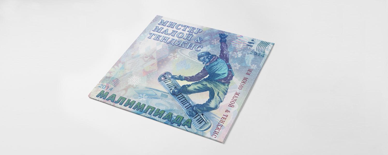 Обложка альбома «Малимпиада»