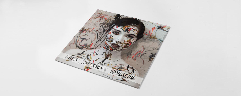 Обложка альбома «Хамелеон»