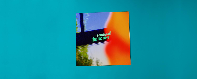 3. «Лемондэй» «Фаворит»