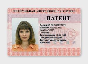фмс патент фото