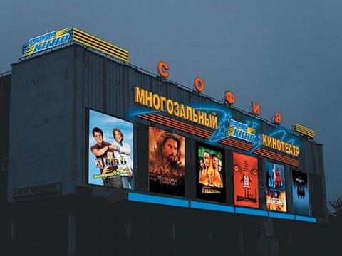 Кинотеатр «София» на Сиреневом бульваре