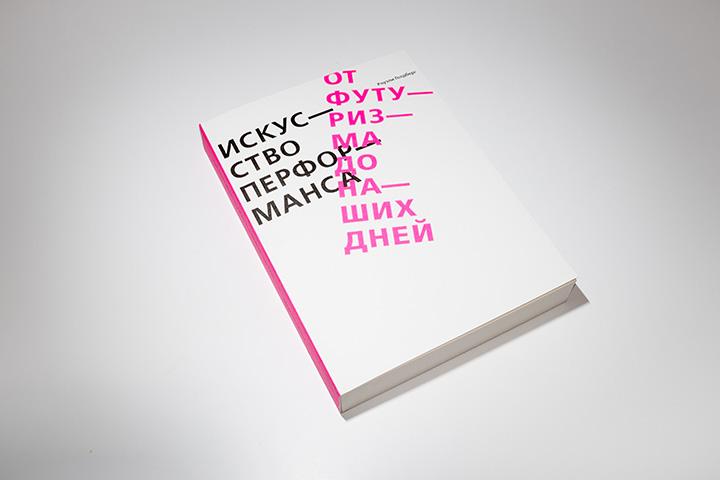 Книга «Искусство перформанса» впервые вышла в 1979-м году. Издательство Ad Marginem в сотрудничестве с «Гаражом» выпустило новую, расширенную и дополненную версию.