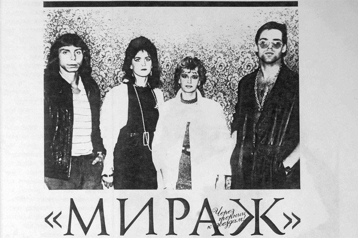 Для конца 80-х совмещение группы «Мираж» в одном издании с Егором Летовым было своего рода революцией дискурса