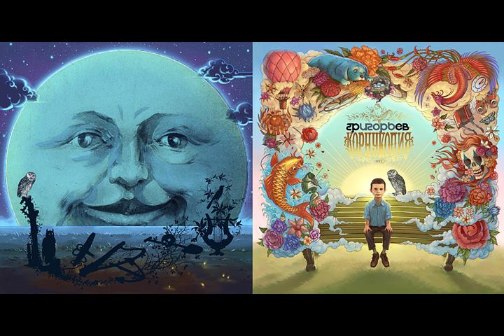 Так выглядит обложка альбома «Корнукопия»
