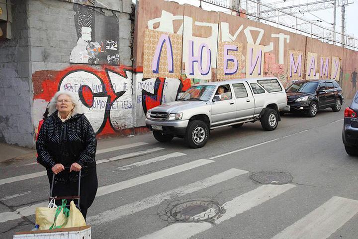 Надпись «Люби маму» Радя увидел в Екатеринбурге и решил воспроизвести в Москве — вместе с Кириллом Кто