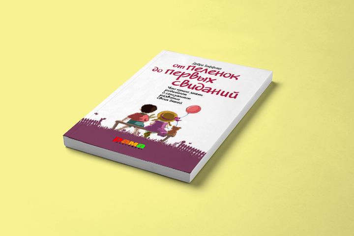 Рейтинг книги по воспитанию детей скачать бесплатно