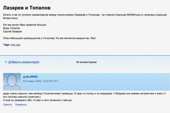 Примерно так в ЖЖ Пономарева выглядели дискуссии о современной эстраде
