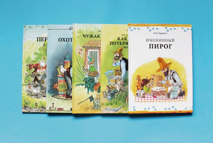 Книжки про Петсона и его кота Финдуса шведского писателя Свена Нурдквиста пришли вместе с Ксенией Коваленко из издательства «Мир Детства Медиа»