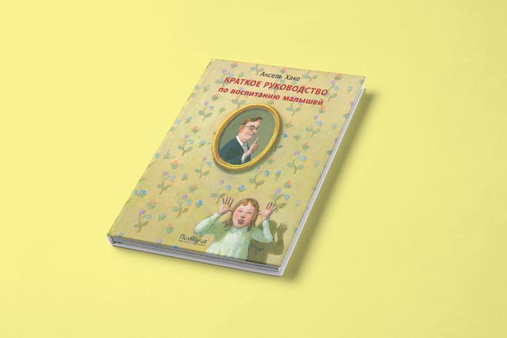 Книга Эми Чуа Боевой Гимн Матери-тигрицы