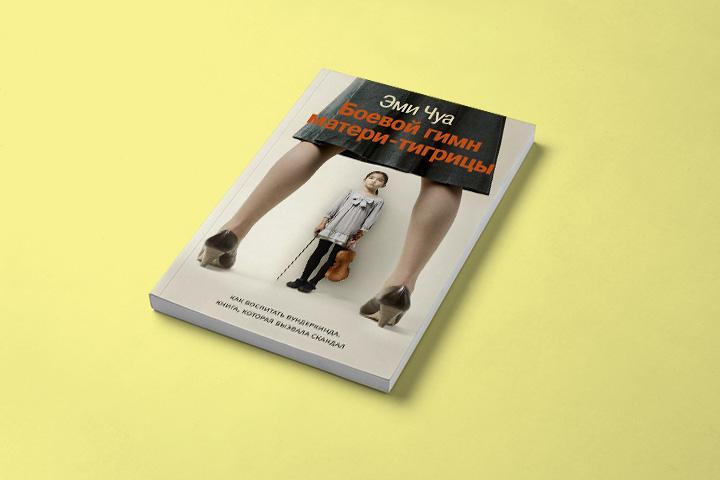 Книга Эми Чуа Боевой Гимн Матери-тигрицы Скачать