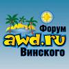 "<a href=http://forum.awd.ru/viewforum.php?f=60 target=""_blank"">Форум Винского</a>"