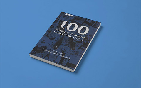 Александр Кушнир «100 магнитоальбомов советского рока»