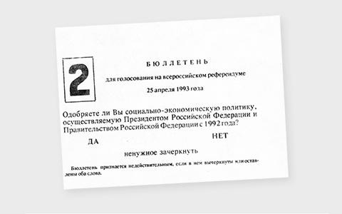 Бюллетень с референдума 1993 года