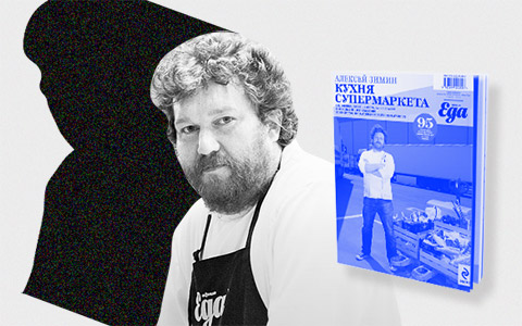 2. Алексей Зимин