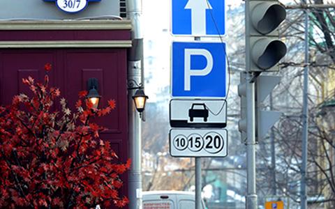 Бесплатная парковка в центре по выходным