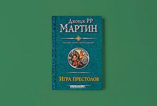 «Песнь льда и пламени» Джорджа Р.Р.Мартина