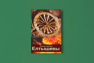 «Елтышевы» Романа Сенчина