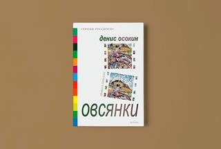 «Овсянки» Дениса Осокина