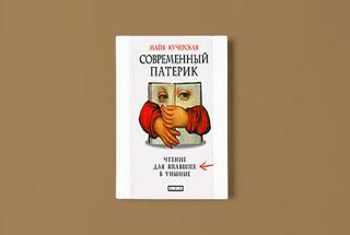 «Современный патерик. Чтение для впавших в уныние» Майи Кучерской