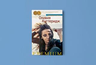 «Оливия Киттеридж» Элизабет Страут
