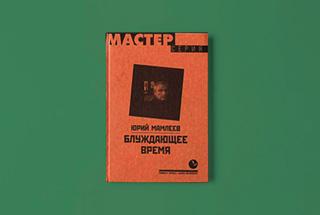«Блуждающее время» Юрия Мамлеева