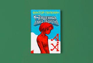 «Священная книга оборотня» Виктора Пелевина