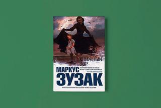 «Книжный вор» Маркуса Зузака