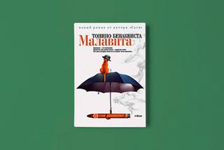 «Малавита» Тонино Бенаквисты