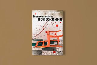 «Горизонтальное положение» Дмитрия Данилова