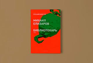 «Библиотекарь» Михаила Елизарова
