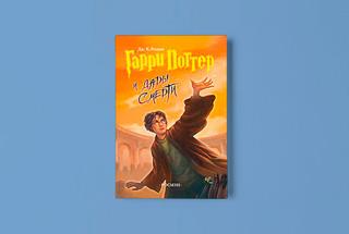 «Гарри Поттер» Дж.К.Ролинг