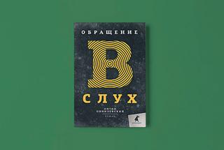 «Обращение в слух» Антона Понизовского