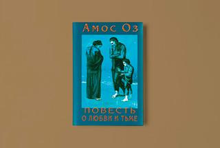 «Повесть о любви и тьме» Амоса Оза