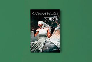«Ярость» Салмана Рушди
