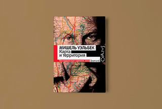 «Карта и территория» Мишеля Уэльбека
