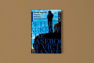 «Журнал Виктора Франкенштейна» Питера Акройда