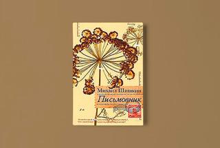 «Письмовник» Михаила Шишкина