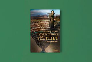 «Возвращение в Египет» Владимира Шарова