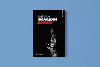 «Дондог» Антуана Володина