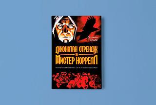 «Джонатан Стрендж и мистер Норрелл» Сюзанны Кларк