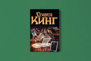 «11/22/63» Стивена Кинга