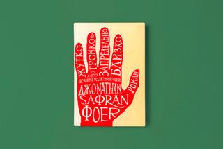 «Жутко громко и запредельно близко» Джонатана Сафрана Фоера