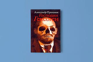 «Господин Гексоген» Александра Проханова
