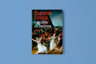 «Плясать до смерти» Валерия Попова